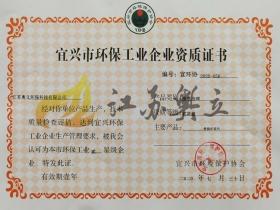 宜兴市环保工业企业资历证书